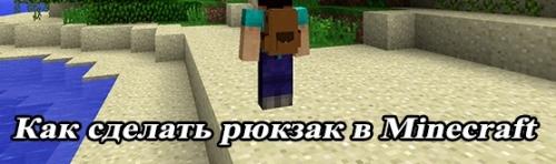 В minecraft рюкзак без использования модов